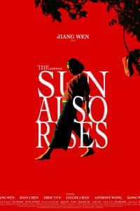 The Sun Also Rises (2007)