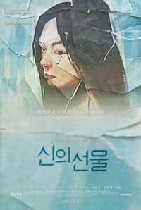 Godsend (2013)