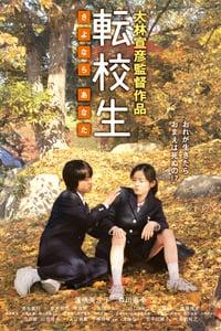 Switching – Goodbye Me (2007)