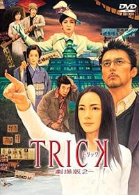 Trick: The Movie 2 (2006)