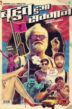 Nonton Film Bahut Hua Sammaan (2020) Subtitle Indonesia Streaming Movie Download