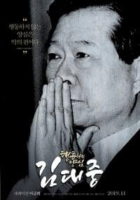 President – Documentary (2019)