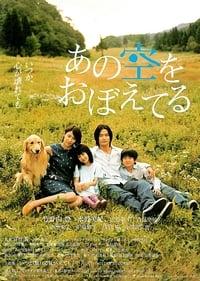 Ano sora wo oboeteru (2008)