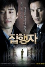Nonton Film The Executioner (2009) Subtitle Indonesia Streaming Movie Download