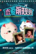 Nonton Film My Airhostess Roommate (2009) Subtitle Indonesia Streaming Movie Download