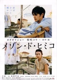 La maison de Himiko (2005)
