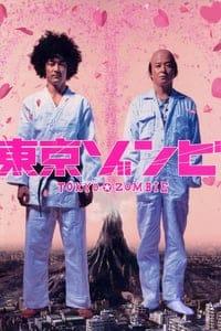 Tokyo Zombie (2005)
