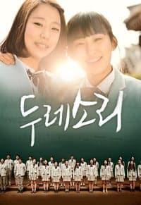 Du-re Sori Story (2012)