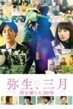 Nonton Film I Have Loved you for 30 Years, Yayoi (2020) Subtitle Indonesia Streaming Movie Download