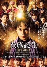 Kizoku Korin: Prince of Legend (2020)