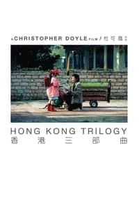 Hong Kong Trilogy: Preschooled Preoccupied Preposterous (2015)