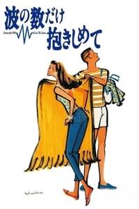 Nami no kazu dake dakishimete (1991)