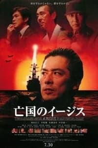 Aegis (2005)