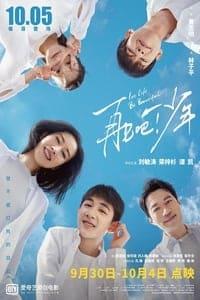 Zai jian ba shao nian (2020)