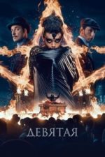 Nonton Film The Ninth (2019) Subtitle Indonesia Streaming Movie Download