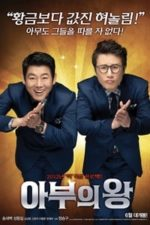 Nonton Film The Suck Up Project (2012) Subtitle Indonesia Streaming Movie Download