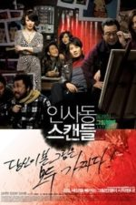 Nonton Film Insadong Scandal (2009) Subtitle Indonesia Streaming Movie Download