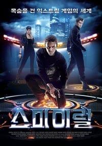 Spiral (2014)
