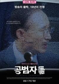Criminal Conspiracy (2017)