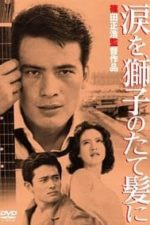 Nonton Film A Flame at the Pier (1962) Subtitle Indonesia Streaming Movie Download