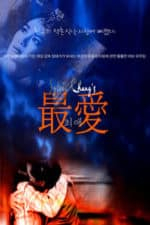 Nonton Film Zui ai (1986) Subtitle Indonesia Streaming Movie Download