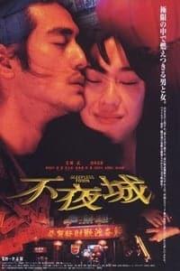Sleepless Town (1998)