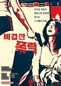 Cowardly Violence (2020)