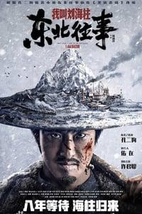 History of the Northeast: My name is Liu Haizhu (2020)