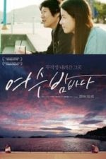 Nonton Film The Night View of the Ocean in Yeosu (2019) Subtitle Indonesia Streaming Movie Download
