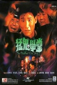 The Haunted Cop Shop II (1988)