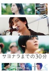 Sayonara made no 30-bun (2020)