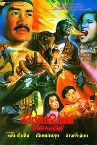 Wizard's Curse (1992)
