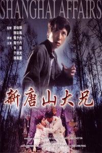 Shanghai Affairs (1998)