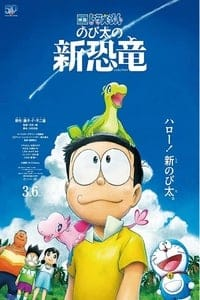 Doraemon: Nobita's New Dinosaur (2020)