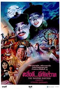 The Vampire Partner (1988)