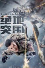 Nonton Film Strike Back (2021) Subtitle Indonesia Streaming Movie Download