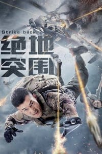 Strike Back (2021)