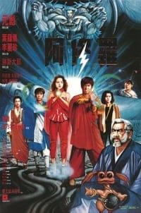 Saga of the Phoenix (1989)