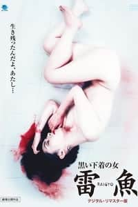 Raigyo (1997)