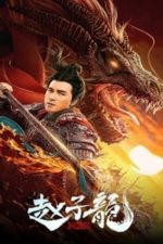 Nonton Film God of War: Zhao Zilong (2020) Subtitle Indonesia Streaming Movie Download