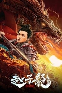God of War: Zhao Zilong (2020)