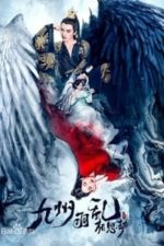 Nonton Film Nine Kingdoms in Feathered Chaos: The Love Story (2021) Subtitle Indonesia Streaming Movie Download