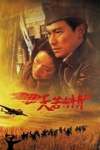 A Moment of Romance III (1996)