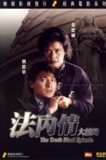 Nonton Film The Truth – Final Episode (1989) Subtitle Indonesia Streaming Movie Download