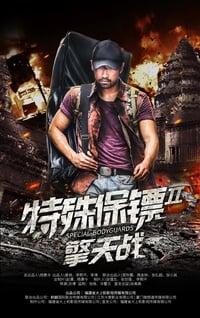 Special Bodyguard 2 (2020)
