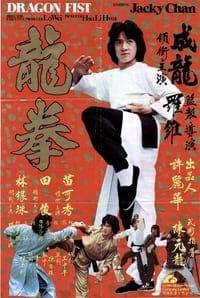 Dragon Fist (1979)