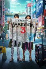Nonton Film Detective Chinatown 3 (2021) Subtitle Indonesia Streaming Movie Download