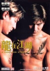 A True Mob Story (1998)