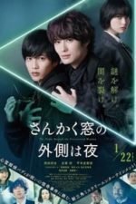 Nonton Film The Night Beyond the Tricornered Window (2021) Subtitle Indonesia Streaming Movie Download