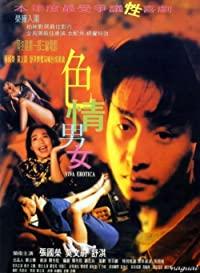 Viva Erotica (1996)